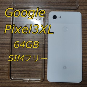 Pixel 3 XL 64GBClearly white SIMフリー