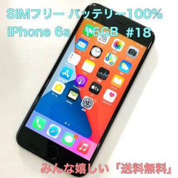 電池100% iPhone 6s 16GB SIMフリー #18