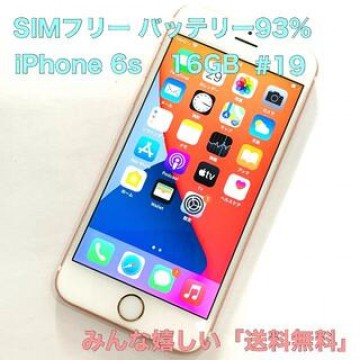 電池93% iPhone 6s 16GB SIMフリー #19
