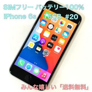 電池100% iPhone 6s 16GB SIMフリー #20