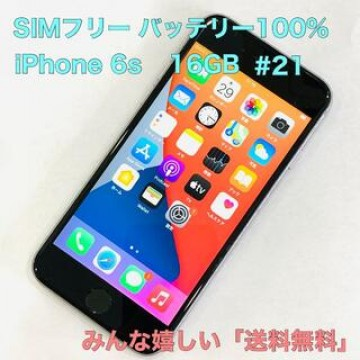 電池100% iPhone 6s 16GB SIMフリー #21