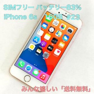 電池87% iPhone 6s 16GB SIMフリー #23