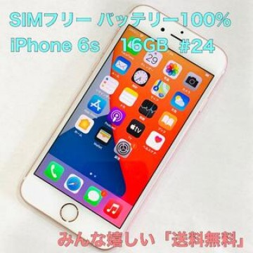 電池100% iPhone 6s 16GB SIMフリー #24