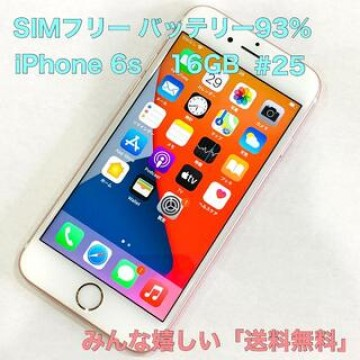 電池93% iPhone 6s 16GB SIMフリー #25