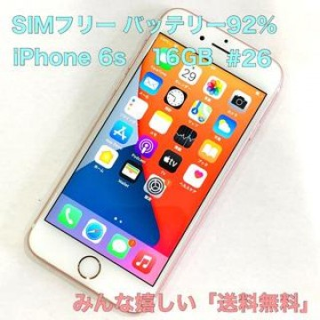 電池92% iPhone 6s 16GB SIMフリー #26