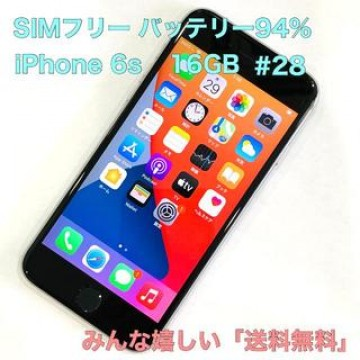 電池94% iPhone 6s 16GB SIMフリー #28